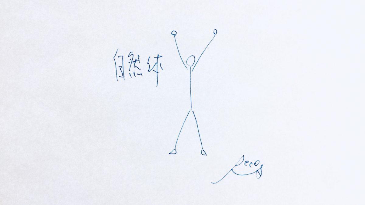 自然体のイラストレーション(Ryota Yasuda作)